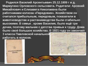 Родился Василий Арсентьевич 25.12.1909 г в д. Мармугино Орловского сельсовета