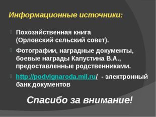 Информационные источники: Похозяйственная книга (Орловский сельский совет). Ф