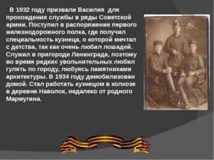 В 1932 году призвали Василия для прохождения службы в ряды Советской армии. П