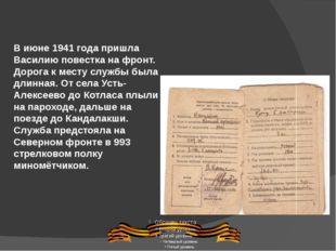 В июне 1941 года пришла Василию повестка на фронт. Дорога к месту службы был