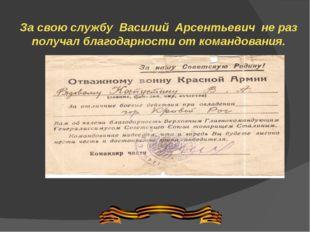 За свою службу Василий Арсентьевич не раз получал благодарности от командован