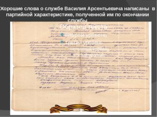 Хорошие слова о службе Василия Арсентьевича написаны в партийной характеристи