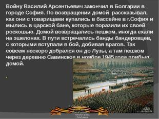 Войну Василий Арсентьевич закончил в Болгарии в городе София. По возвращении