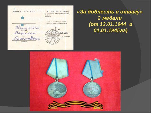 «За доблесть и отвагу» 2 медали (от 12.01.1944 и 01.01.1945гг)