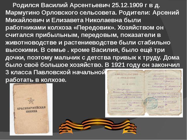 Родился Василий Арсентьевич 25.12.1909 г в д. Мармугино Орловского сельсовета...