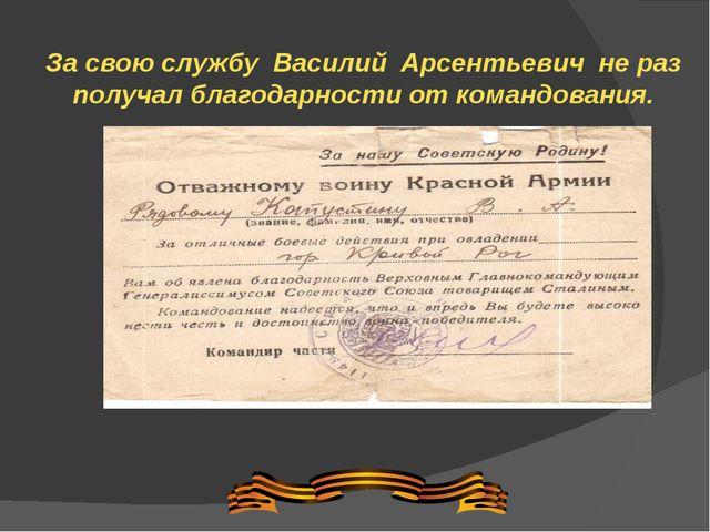 За свою службу Василий Арсентьевич не раз получал благодарности от командован...