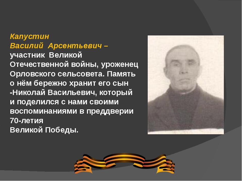 Капустин Василий Арсентьевич – участник Великой Отечественной войны, уроженец...