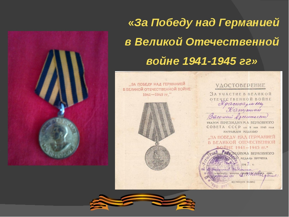 «За Победу над Германией в Великой Отечественной войне 1941-1945 гг»
