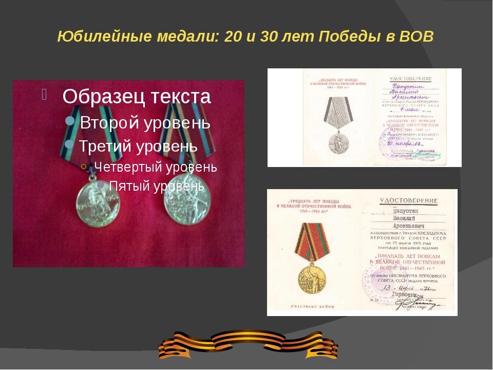 Юбилейные медали: 20 и 30 лет Победы в ВОВ