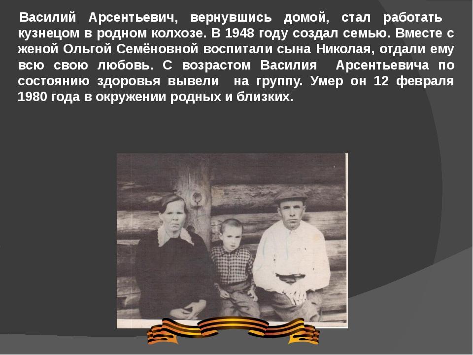 Василий Арсентьевич, вернувшись домой, стал работать кузнецом в родном колхоз...