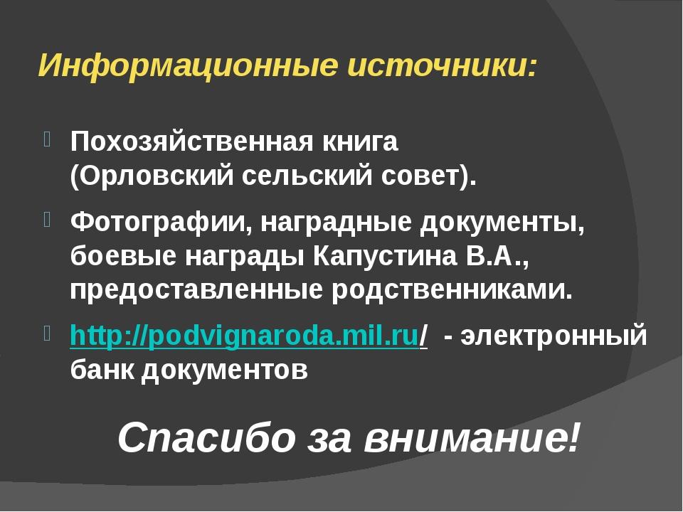 Информационные источники: Похозяйственная книга (Орловский сельский совет). Ф...
