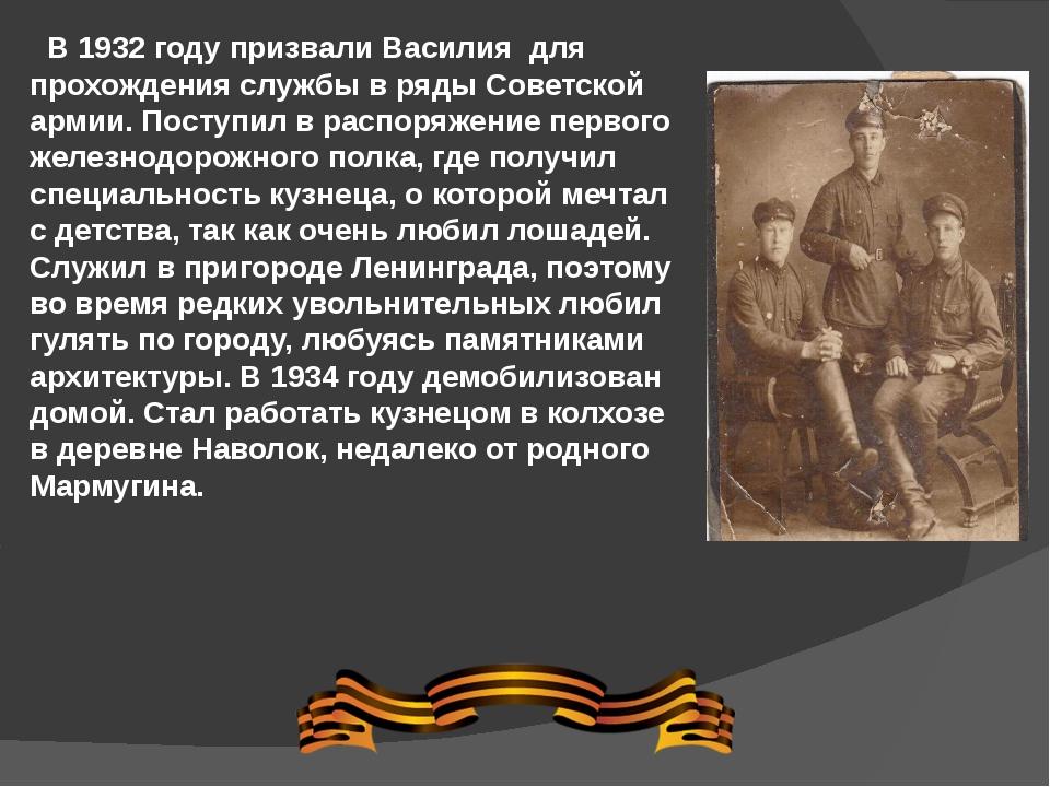В 1932 году призвали Василия для прохождения службы в ряды Советской армии. П...