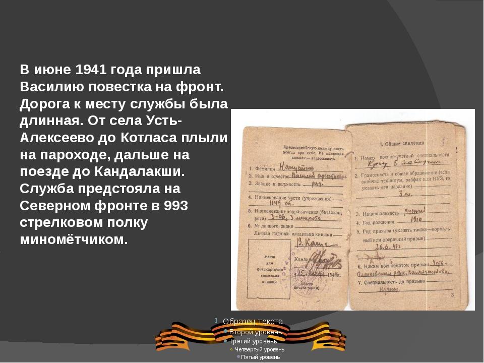 В июне 1941 года пришла Василию повестка на фронт. Дорога к месту службы был...
