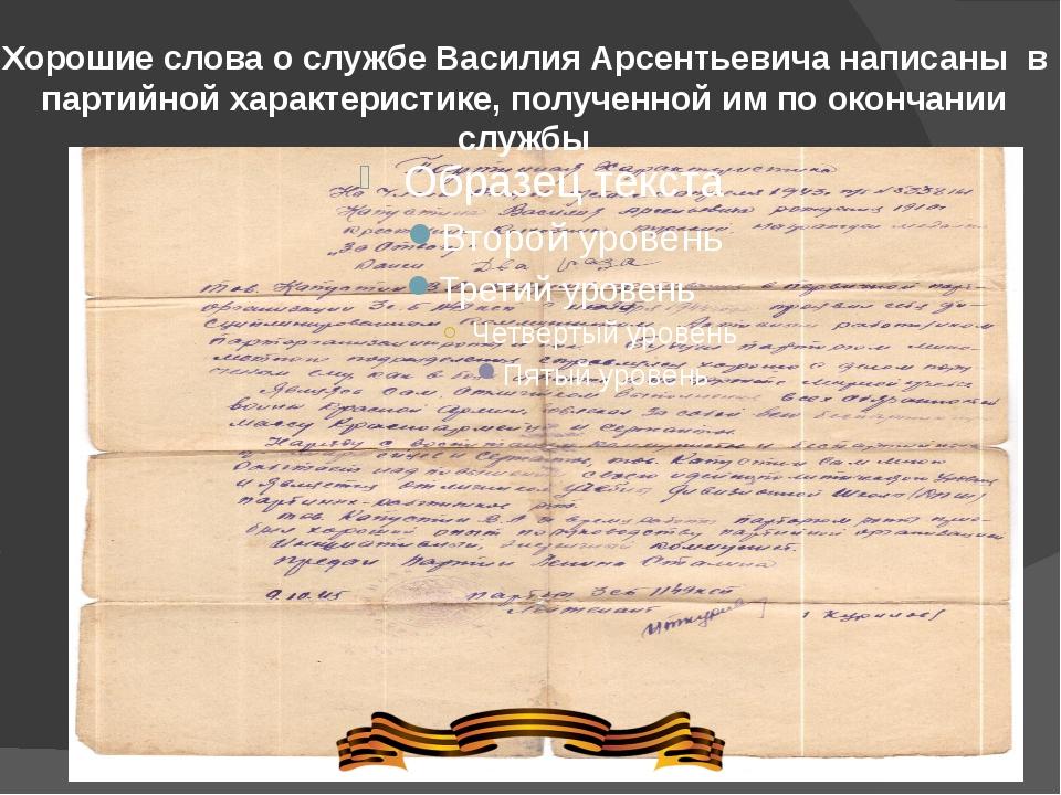 Хорошие слова о службе Василия Арсентьевича написаны в партийной характеристи...