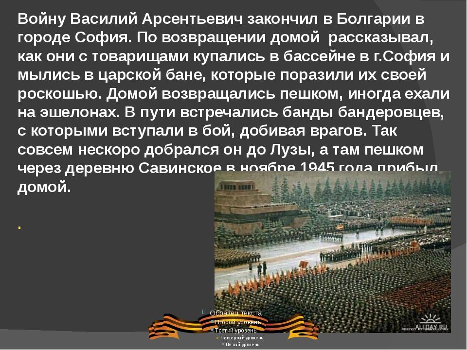 Войну Василий Арсентьевич закончил в Болгарии в городе София. По возвращении...