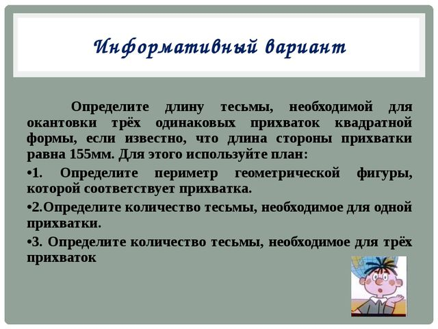 Информативный вариант Определите длину тесьмы, необходимой для окантовки тр...