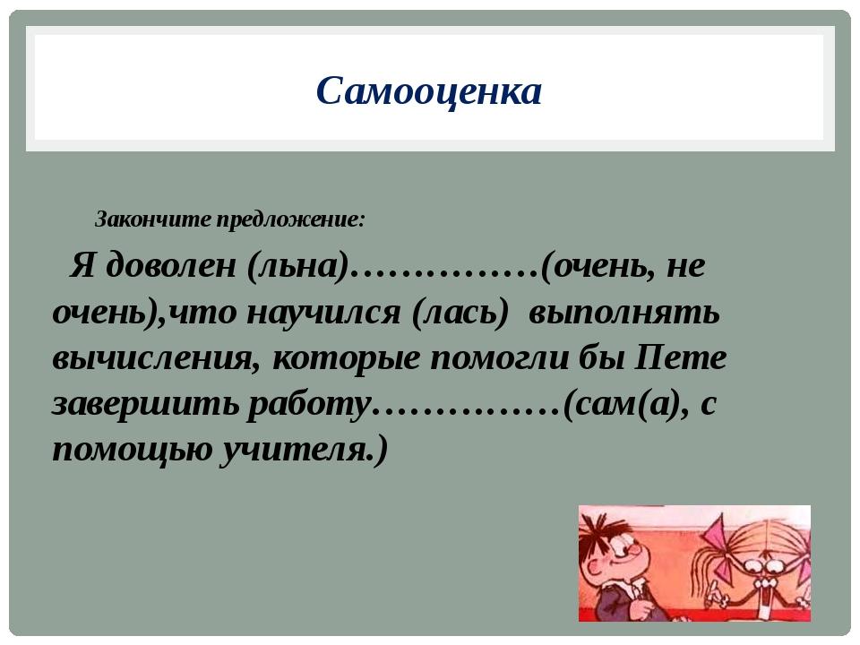 Самооценка Закончите предложение: Я доволен (льна)……………(очень, не очень),что...