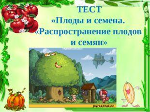 ТЕСТ «Плоды и семена. «Распространение плодов и семян»