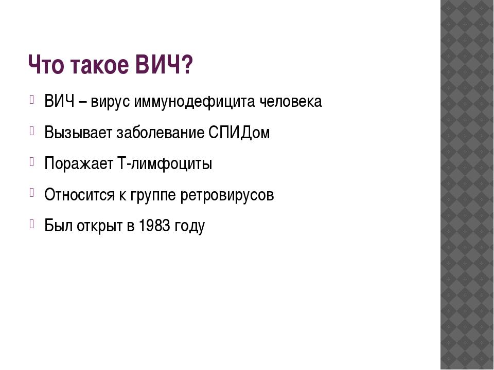 Что такое ВИЧ? ВИЧ – вирус иммунодефицита человека Вызывает заболевание СПИДо...