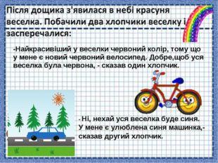 -Найкрасивіший у веселки червоний колір, тому що у мене є новий червоний вело