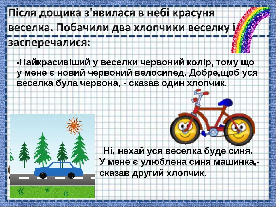 -Найкрасивіший у веселки червоний колір, тому що у мене є новий червоний вело...