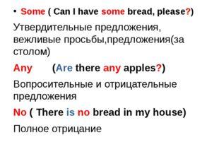 Some ( Can I have some bread, please?) Утвердительные предложения, вежливые