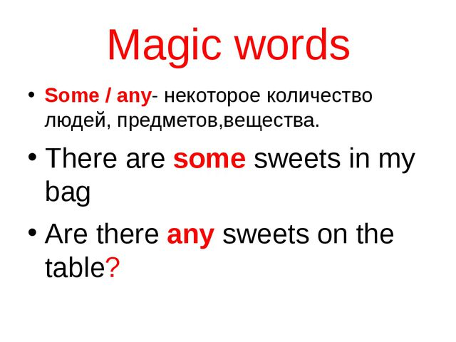Magic words Some / any- некоторое количество людей, предметов,вещества. There...