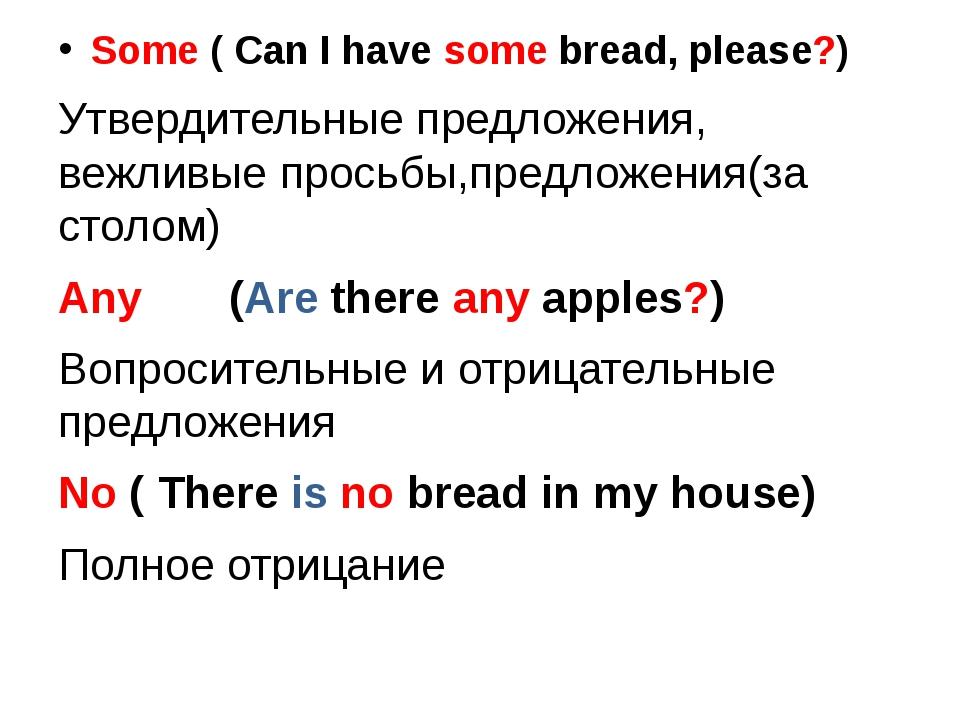 Some ( Can I have some bread, please?) Утвердительные предложения, вежливые...
