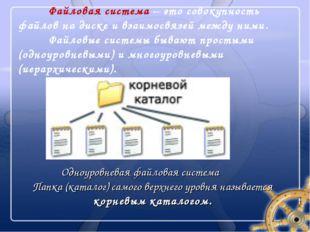 Файловая система – это совокупность файлов на диске и взаимосвязей между ним