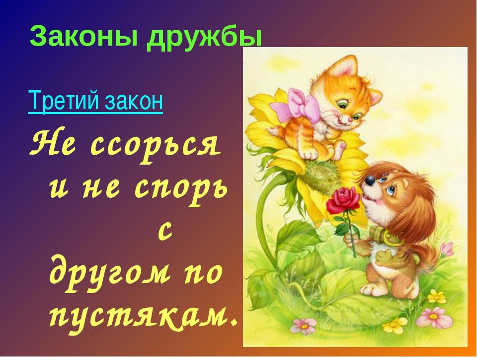 Третий закон Не ссорься и не спорь с другом по пустякам. Законы дружбы
