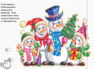 Снеговики – помощники дедушки мороза. Они помогают ему подготовиться к праздн