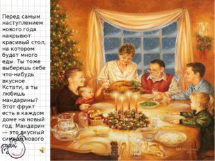 Перед самым наступлением нового года накрывют красивый стол, на котором будет