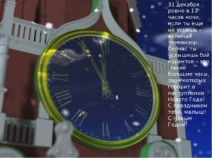 31 декабря ровно в 12 часов ночи, если ты еще не уснешь – включай телевизор.