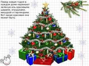 Перед новым годом в каждом доме наряжают зеленую ель красивыми шарами, игрушк