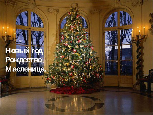 Новый год Рождество Масленица.