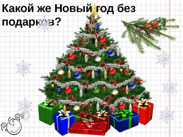 Какой же Новый год без подарков?