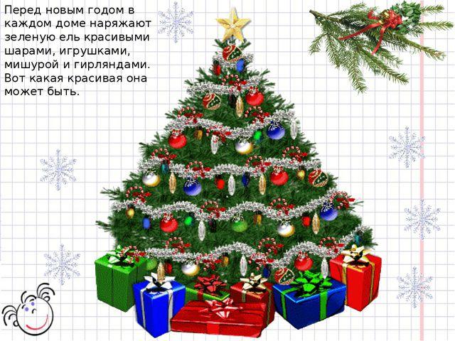 Перед новым годом в каждом доме наряжают зеленую ель красивыми шарами, игрушк...
