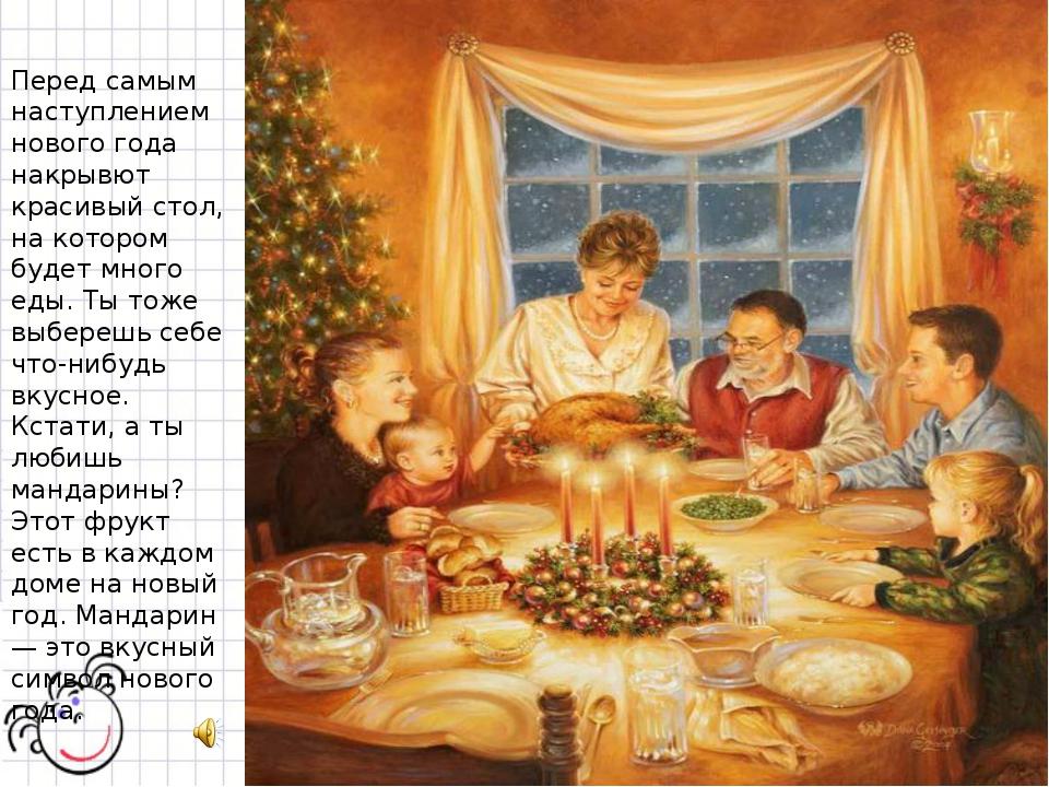 Перед самым наступлением нового года накрывют красивый стол, на котором будет...