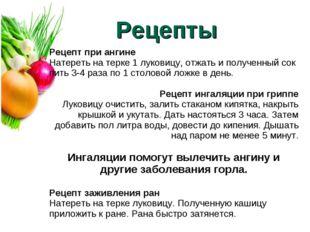 Рецепты Рецепт при ангине Натереть на терке 1 луковицу, отжать и полученный с