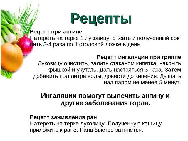 Рецепты Рецепт при ангине Натереть на терке 1 луковицу, отжать и полученный с...