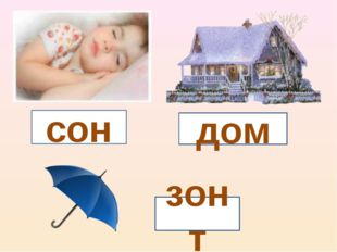 сон зонт дом