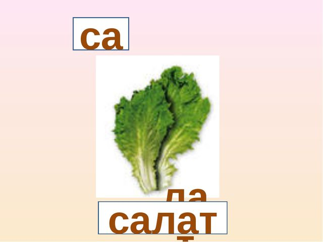 са лат салат