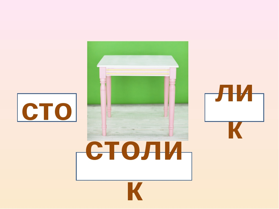 сто столик лик