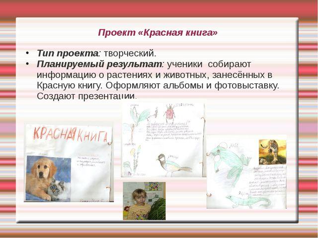 Проект «Красная книга» Тип проекта:творческий. Планируемый результат:ученик...