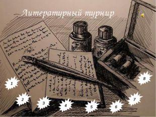 Вопрос №1 Этот известный писатель и поэт , несмотря на свой невысокий рост, о
