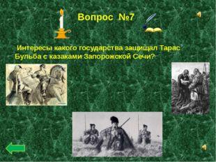 Вопрос №8 Назовите род войск, в которых стал сыном полка Ваня Солнцев в повес