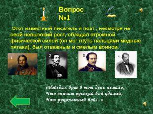 Вопрос №2 Все вы знаете рассказ Толстого «Кавказский пленник» ,а как называли