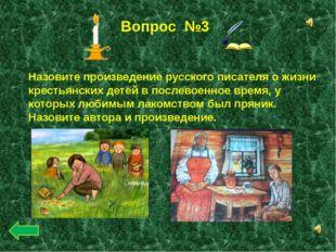 Вопрос №6 Назовите кто высоко оценил поэму А.С.Пушкина «Руслан и Людмила» и п