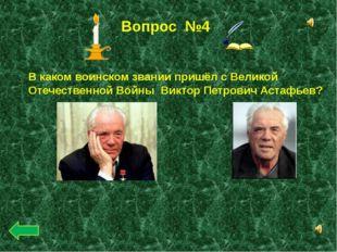 Вопрос №7 Интересы какого государства защищал Тарас Бульба с казаками Запорож