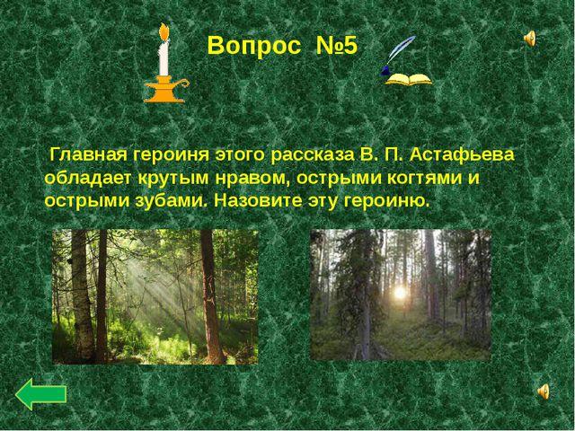 Вопрос №6 Назовите кто высоко оценил поэму А.С.Пушкина «Руслан и Людмила» и п...